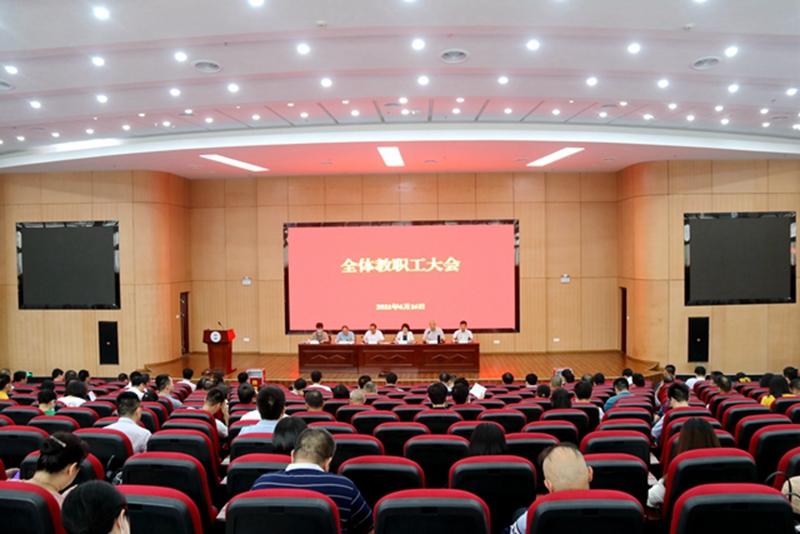 惠州工程职业学院召开全体教职工大会